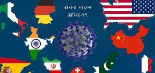 कोरोनाले ज्यान गुमाउनेको संख्या ३ लाख ५७ हजार नाघ्योः कुन देश/महादेशमा कति ? (तथ्यांकसहित)