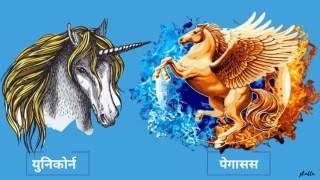 दुई मिथकीय घोडाः युनीकोर्न र पेगासस