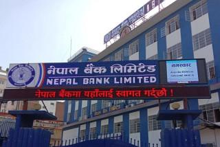 बैंकमा जागिर खाने सुर्वण अवसरः नेपाल बैंकले माग्यो करिब २ सयको हाराहारीमा कर्मचारी